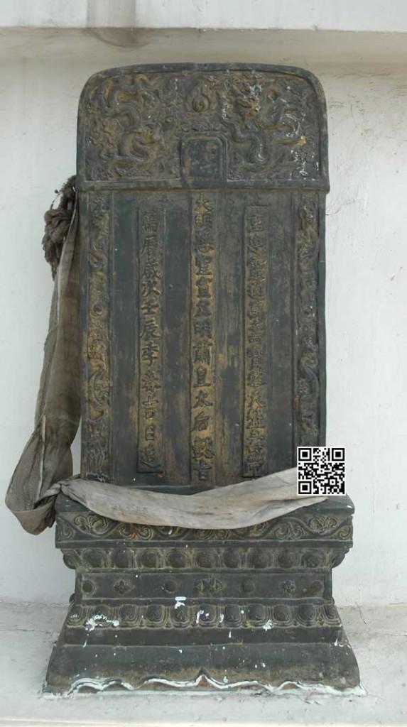 万历年重修碑
