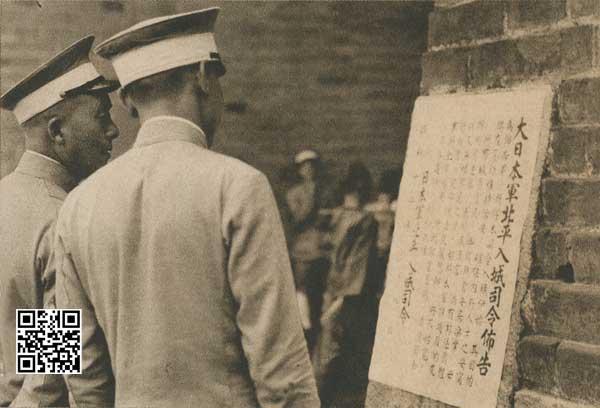 """两名警察在看""""大日本军北平入城司令布告"""""""