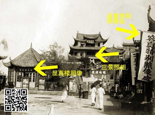 1912年奥略楼周围的照相馆