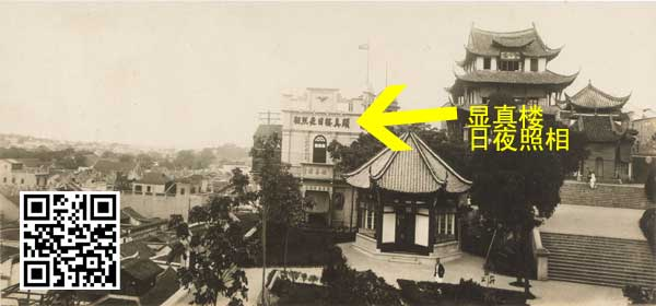1930年代的显真楼照相馆