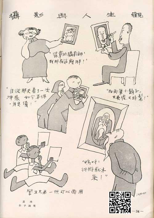 """叶浅予漫画""""摄影与人生观"""""""