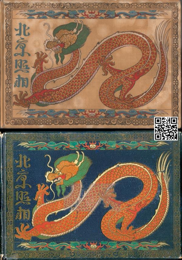 两个版本的北京照相封面