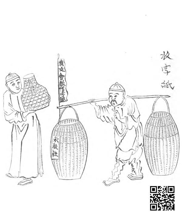 Pictures of the Chinese中收集字纸人的形象,家伙什都是一样的