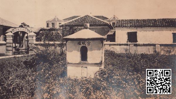 1930年代南京古物陈列所前的字纸炉