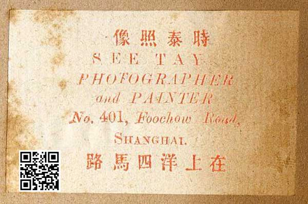 label of the See Tay photo studio