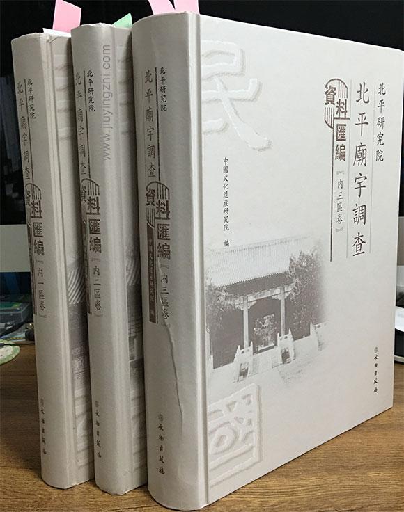 beipingmiaoyu01